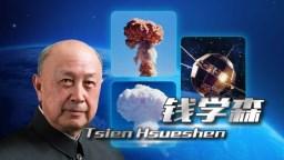 Китайският космически баща Qian Xuesen снимка